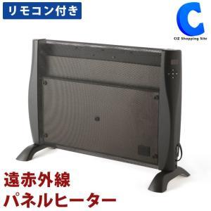 パネルヒーター 薄型 遠赤外線パネルヒーター 遠赤外線ヒーター スリム ブラック Fiore2 RM-59A (送料無料)|ciz