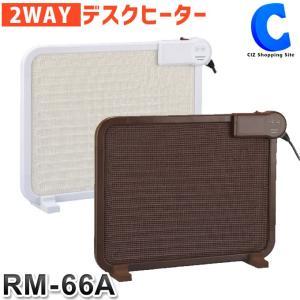 デスクヒーター 薄型パネルヒーター パネルヒーター マグネット 足元 タイマー付き ヒーター 暖房器 オフィス 45×36 RM-66A (送料無料)|ciz