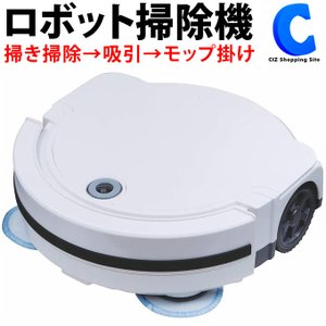 ロボット掃除機 お掃除ロボット ロボットクリーナー 拭き掃除 モップ掛け 落下防止センサー付き ノーノ―ダスト2 ROOMMATE RM-72F (送料無料)|ciz
