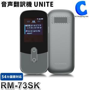 双方向音声翻訳機 音声翻訳機 UNITE RM-73SK (送料無料) ciz