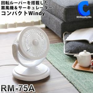 サーキュレーター 小型 首振り おしゃれ ホワイト 白 コンパクト 回転ルーバー搭載 Windy RM-75A (送料無料)|ciz