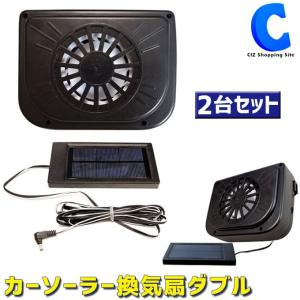 ソーラー換気扇 車 ソーラーファン 車用換気扇 太陽光パネル搭載 2台セット ROOMMATE カーソーラー換気扇ダブル 暑さ対策 RM-84A|ciz