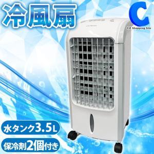 冷風扇 冷風機 冷風扇風機 保冷剤 タワー型 スリム おしゃれ 左右自動 首振り 家庭用 RM-99H (メーカー直送)|ciz