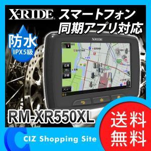バイクナビ 防水 5インチ 5型 バイク用ナビ オールインワンモデル RWC X-RIDE RM-XR550XL (送料無料)|ciz