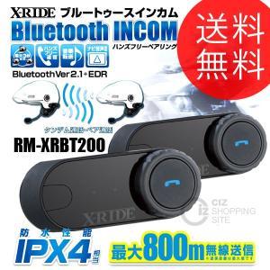 (送料無料) R.W.C X-RIDE ブルートゥース インカム ペア2台セット RM-XRBT200 防滴仕様 Bluetooth バイク用品|ciz