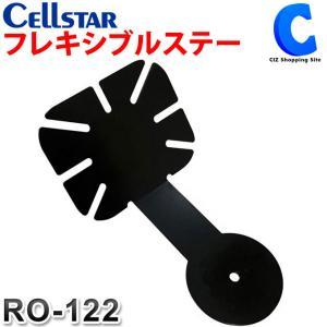 セルスター フレキシブルステー RO-122 (お取寄せ) ciz