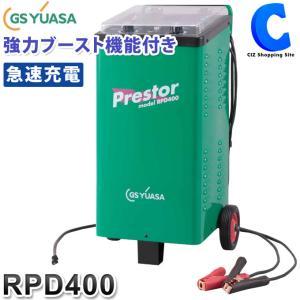 バッテリー充電器 車 自動車 12V 24V GSユアサ RPD400 アイドリングストップ車対応 高性能急速充電器 12Vのみ強力ブースト機能付き|ciz