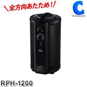 パネルヒーター 丸型 丸型パネルヒーター ナカトミ 静音 温度過昇防止機能付き RPH-1200 (送料無料&お取寄せ)|ciz