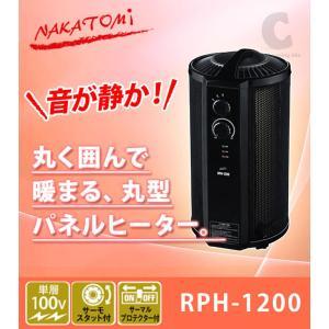 パネルヒーター 丸型 丸型パネルヒーター ナカトミ 静音 温度過昇防止機能付き RPH-1200 (送料無料&お取寄せ)|ciz|03