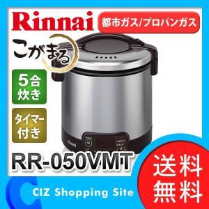 ガス炊飯器 炊飯器 1〜5合炊き リンナイ (Rinnai) RR-050VMT(DB) こがまる 電子ジャー付き ダークブラウン 都市ガス/プロパンガス(送料無料)