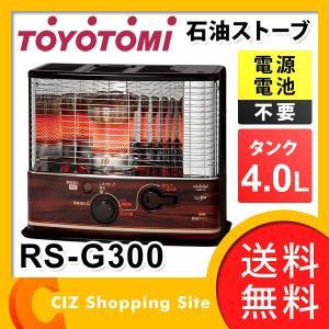 電池レス石油ストーブ 石油ストーブ ストーブ トヨトミ(TOYOTOMI) コンクリート11畳 木造8畳 電池不要 RS-G300 (送料無料&お取寄せ)|ciz