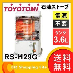 トヨトミ 石油ストーブ ストーブ 灯油 おしゃれ 3.6Lタンク コンクリート10畳 木造8畳 RS-H29G (送料無料&お取寄せ)|ciz