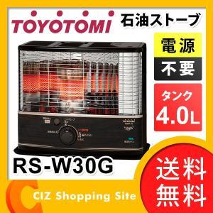 石油ストーブ ストーブ トヨトミ(TOYOTOMI) コンクリート11畳 木造8畳 RS-W30G (送料無料&お取寄せ)|ciz
