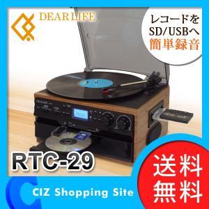 レコードプレーヤー アナログ デジタル変換 マルチレコードプレーヤー SD USB CD RTC-29 スピーカー内蔵 (送料無料&お取寄せ)|ciz