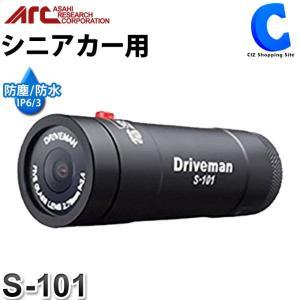 電動シニアカー用 ドライブマン ドライブレコーダー 防水 スズキ ホンダ S-101-H S-101-S (お取寄せ)|ciz