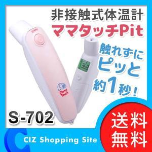 体温計 早い (送料無料) ママタッチPit 非接触体温計 体温計/温度計 皮膚赤外線体温計 S-702 ciz