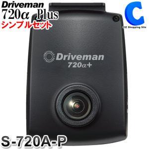 ドライブマン ドライブレコーダー 720α プラス シンプルセット アサヒリサーチ S-720A-P-CSA S-720A-P-DM 高画質フルHD (送料無料&お取寄せ)|ciz