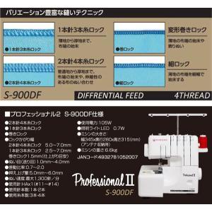 シンガー ロックミシン プロフェッショナル2 S-900DF 2本針4本糸 1本針3本糸 本体 フットコントローラー付き S900DF (お取寄せ) ciz 05