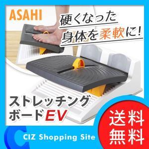 ストレッチ器具 アサヒ ストレッチングボードEV ダークグレー (送料無料)