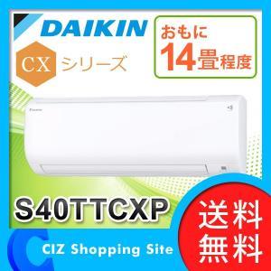 エアコン ルームエアコン CXシリーズ ダイキン(DAIKIN) S40TTCXP 壁掛形 エアコン ホワイト 14畳程度 S40TTCXP-Wセット (送料無料&お取寄せ)|ciz