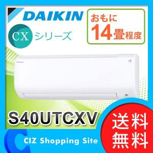 エアコン 14畳 ルームエアコン ダイキン CXシリーズ 壁掛形 ホワイト S40UTCXV-Wセット (送料無料&お取寄せ)|ciz