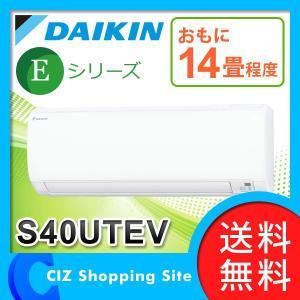 エアコン 14畳 ルームエアコン ダイキン Eシリーズ 壁掛形 ホワイト S40UTEV-Wセット (送料無料&お取寄せ)|ciz