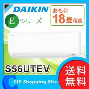 エアコン 18畳 ルームエアコン ダイキン Eシリーズ 壁掛形 ホワイト S56UTEV-Wセット (送料無料&お取寄せ)|ciz