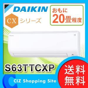 エアコン ルームエアコン 20畳程度 ダイキン CXシリーズ S63TTCXP ホワイト S63TTCXP-Wセット (送料無料&お取寄せ)|ciz