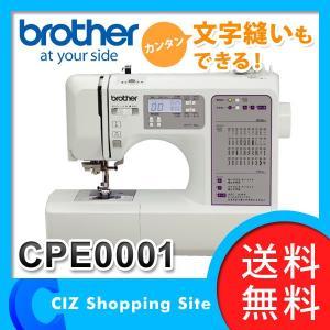 ミシン 本体 ブラザー 刺繍 家庭用 コンピューターミシン 文字縫い CPE0001 S71-SL (送料無料)|ciz