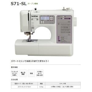 ミシン 本体 ブラザー 刺繍 家庭用 コンピューターミシン 文字縫い CPE0001 S71-SL (送料無料)|ciz|02