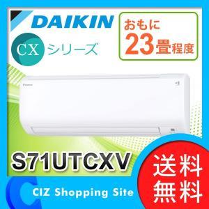 エアコン 23畳 ルームエアコン ダイキン CXシリーズ 壁掛形 ホワイト S71UTCXV-Wセット (送料無料&お取寄せ)|ciz