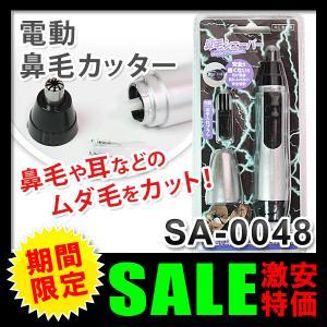 電動鼻毛カッター 鼻毛シェーバー ノーズトリマー 鼻毛・耳毛カット 電池式 SA-0048|ciz