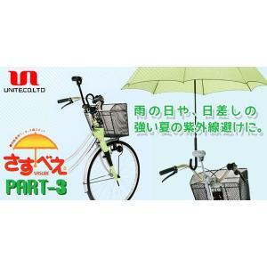 ユナイト さすべえ パート3 自転車 傘スタンド 傘ホルダー ブラック シルバー|ciz|02