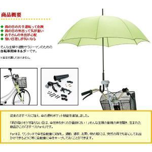 ユナイト さすべえ パート3 自転車 傘スタンド 傘ホルダー ブラック シルバー|ciz|03