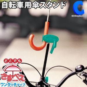 どこでもさすべえ ワンタッチタイプ 自転車 電動 アシスト スタンド 傘ホルダー 立て グレー 日傘 日よけ 車椅子 サンシェード ユナイト|ciz