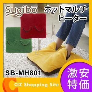 ホットマルチヒーター あったかマルチヒーター 椙山紡織 Sugibo SB-MH801|ciz
