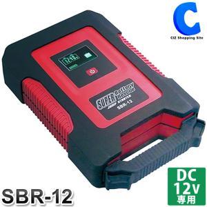 ジャンプスターター 12V車専用 ディーゼル車対応 自動車 作業前後の充電不要 スーパーバッテリーレスキュー SBR-12 (お取寄せ)|ciz