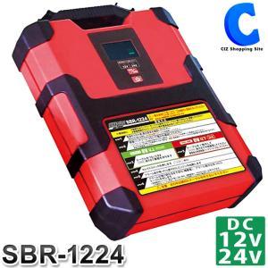 ジャンプスターター 12V 24V ディーゼル車対応 作業前後の充電不要 スーパーバッテリーレスキュー 24Vから12Vへ15分で切り換え SBR-1224 (お取寄せ)|ciz