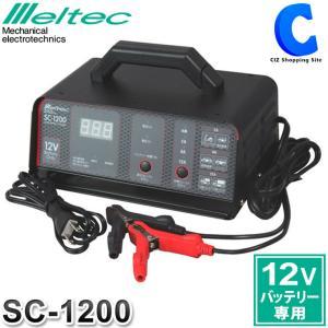 バッテリー充電器 自動車 バイク 12V専用 SC-1200 大自工業 メルテック スーパーバッテリーチャージャー|ciz