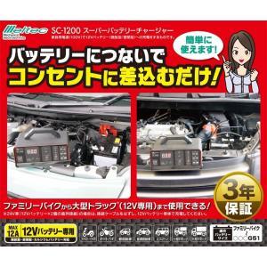 バッテリー充電器 自動車 バイク 12V専用 SC-1200 大自工業 メルテック スーパーバッテリーチャージャー|ciz|02