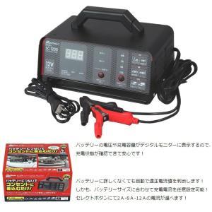 バッテリー充電器 自動車 バイク 12V専用 SC-1200 大自工業 メルテック スーパーバッテリーチャージャー|ciz|03