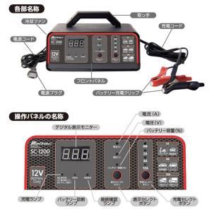 バッテリー充電器 自動車 バイク 12V専用 SC-1200 大自工業 メルテック スーパーバッテリーチャージャー|ciz|04