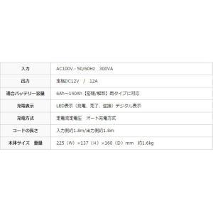 バッテリー充電器 自動車 バイク 12V専用 SC-1200 大自工業 メルテック スーパーバッテリーチャージャー|ciz|05
