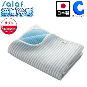 接触冷感 ひんやり 冷感 敷きパッド ベッドパッド ダブル サラフ クールパッドS SC-140 140cm × 205cm (送料無料&お取寄せ)|ciz