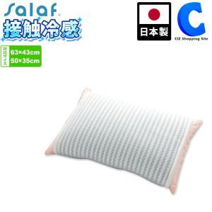 ひんやり 接触冷感枕カバー 冷感枕パット 接触冷感枕パッド サラフ ピローパッド クールピローパッドS SC-50(送料無料&お取寄せ)|ciz