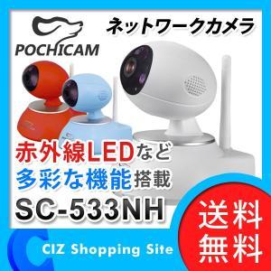 防犯カメラ ネットワークカメラ ペットモニター ペットカメラ ポチカメ POCHICAM 100万画素 SC-533NH (送料無料) ciz