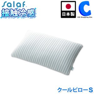 サラフ クールピロー クール枕 冷感 枕 接触冷感 ひんやり クールピローS 高さ調節可能 SC-M (送料無料&お取寄せ)|ciz