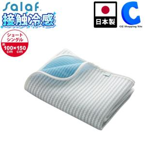 接触冷感 ひんやり 冷感 敷きパッド ベッドパッド ショートシングル サラフ クールパッドS SC-SS 63cm × 43cm (送料無料&お取寄せ)|ciz