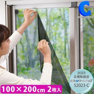 窓遮熱対策 遮熱クールアップ セキスイ 100×200cm 2枚入 洗える 網戸もOK 目隠し効果 簡単取付|ciz