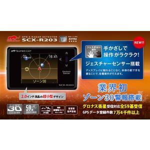 レーダー探知機 GPS ユピテル スーパーキャット SCX-R203 2.0インチ (送料無料)|ciz|04